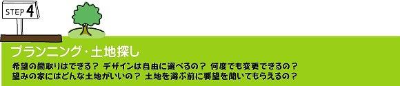step_04.jpg