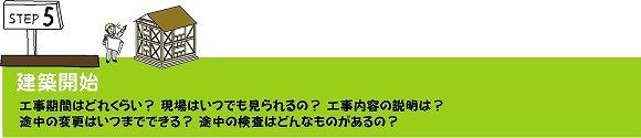 step_05.jpg