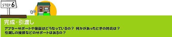 step_06.jpg