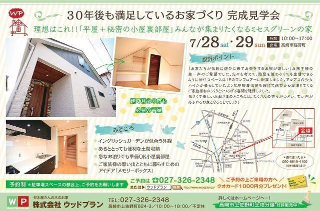 tokizawatei.jpg