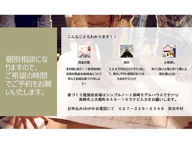 iezukuri2020-2.jpg